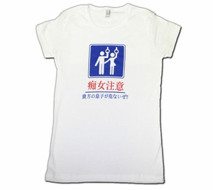 Beware of Perverts REVERSE Fitted Girl's T-Shirt (white) Medium
