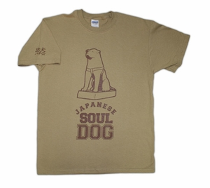 Japanese Soul Dog (Hachiko) T-shirt (brown) Small