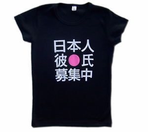 Looking for a Japanese Boyfriend Fitted Girl's T-Shirt (black) X-Large