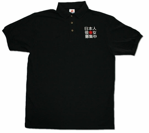 Looking for a Japanese Girlfriend Polo Shirt (black) Large