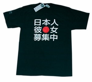 Looking for a Japanese Girlfriend T-shirt (black) XX-Large