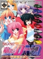 Moero Downhill Night Hentai DVD-ROM Game