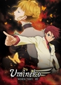 Umineko: When They Cry Blu-ray Part 1 Premium Edition