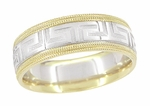 Greek Key Millgrain Edged Wedding Band in Two Tone 14 Karat White and Yellow Gold