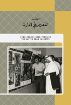 1980–Today: Exhibitions in the United Arab Emirates