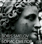 Boris Smelov: Retrospective