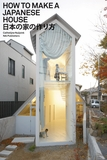 How to Make a Japanese House