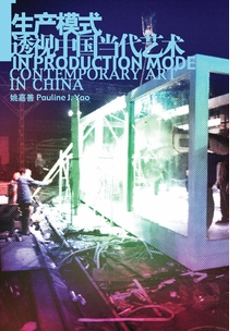 In Production Mode, Contemporary Art in China