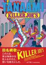 Keiichi Tanaami: Killer Joe's Early Times 1965-73