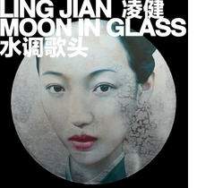 Ling Jian: Moon In Glass
