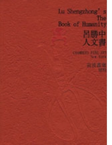 Lu Shengzhong: The Book Of Humanity