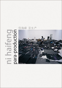 Ni Haifeng: Para-Production