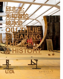 Qiu Zhijie: Breaking the Ice, a History