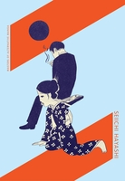 Seiichi Hayashi: Gold Pollen and Other Stories