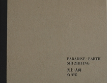 Shi Zhiying: Paradise Earth