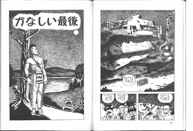 Featured image is reproduced from <I>Shigeru Sugiura: Last of the Mohicans</I>.