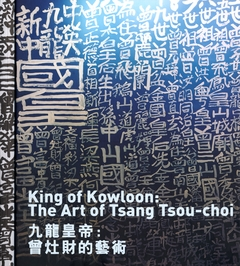 The King of Kowloon: The Art of Tsang Tsou Choi