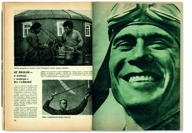 """Featured spread is from """"The Air Force of the Great Homeland,"""" a special aviation issue of <I>Ogoniok</I> magazine designed by Ivan Leistikov and Alexei Levin, 1934."""
