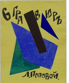 "Featured image, <i>Untitled</i>, c.1917-1919, a linoleum cut with watercolor and gouache additions from Lyubov Popova's ""Six Prints"" portfolio, is reproduced from <a href=""9780870708183.html"">What is a Print?</a>."