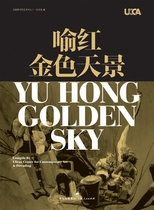 Yu Hong: Golden Sky