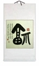 Calligraphy Scroll - Good Fortune #123