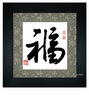 Professional Chinese Calligraphy Framed Art - Good Fortune #5
