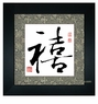Professional Chinese Calligraphy Framed Art - Happiness #87