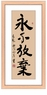 Chinese Calligraphy Framed Art - Never Give Up #85