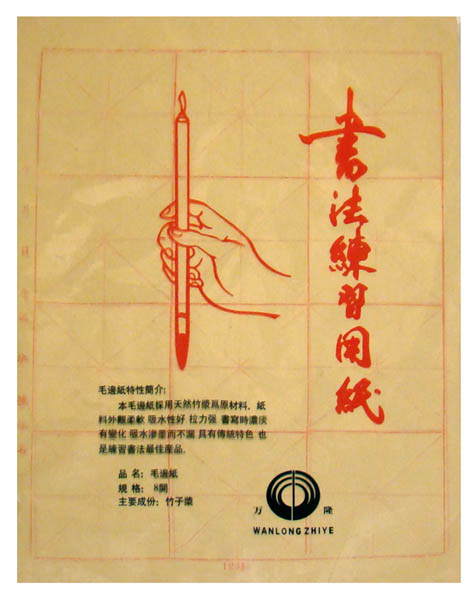 essay chinese calligraphy