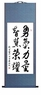 Chinese Calligraphy Scroll - Courage, Strength, Wisdom, Honor #116