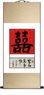 Chinese Calligraphy Scroll - Double Happiness #512