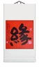 Chinese Calligraphy Scroll - Fate