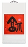 Chinese Calligraphy Scroll - Good Fortune