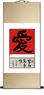 Chinese Calligraphy Scroll - Love #514