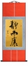Chinese Calligraphy Scroll - Peaceful & Healthy #528