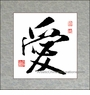 Chinese Calligraphy Symbol - Love #67
