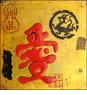 Chinese Calligraphy Wall Plaque - Love #43