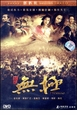 Chinese Movie - The Promise (2005)  / DVD