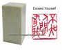 Chinese Seal Stamp - Exceed Yourself #42