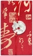 Chinese Silk Journal - Good Fortune, Wealth, Longevity, Happiness (Lined) #27