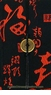 Chinese Silk Journal - Good Fortune, Wealth, Longevity, Happiness (Lined) #5