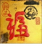 Chinese Wall Plaque - Good Fortune & Dragon Symbols #35