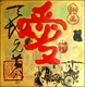 Chinese Wall Plaque - Love