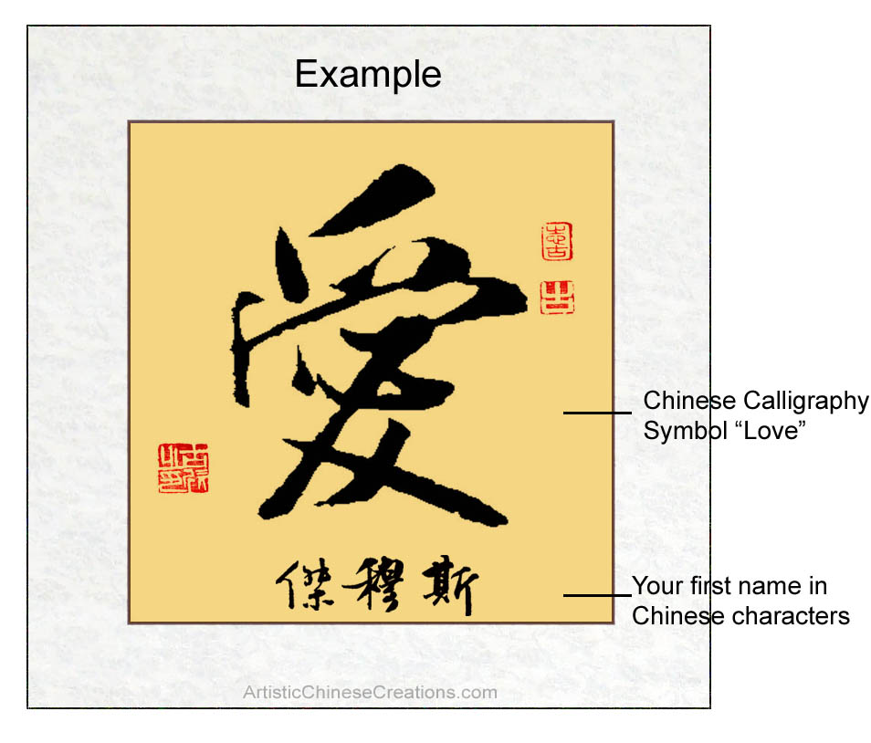 custom chinese calligraphy love symbol chinese name