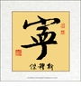 Custom Chinese Calligraphy - Tranquility Symbol + Chinese Name Translation #3