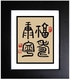 Framed Chinese Calligraphy - Good Fortune, Longevity, Health, Tranquility #182