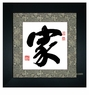 Professional Chinese Calligraphy Framed Art -  Home / Family #12
