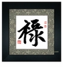 Professional Chinese Calligraphy Framed Art - Wealth #195