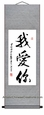 "Professional Chinese Calligraphy Wall Scroll - ""I Love You"" #550"