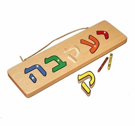 personalized hebrew name puzzle